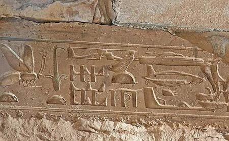 Templo de Osiris